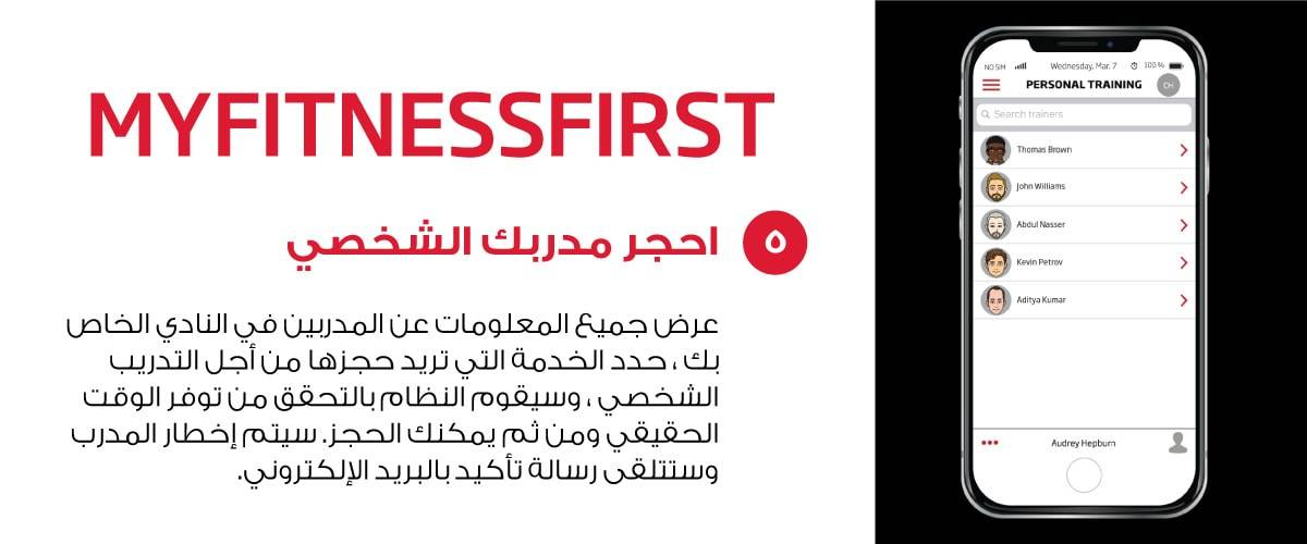 My Fitness First application personal training feature (in Arabic)
