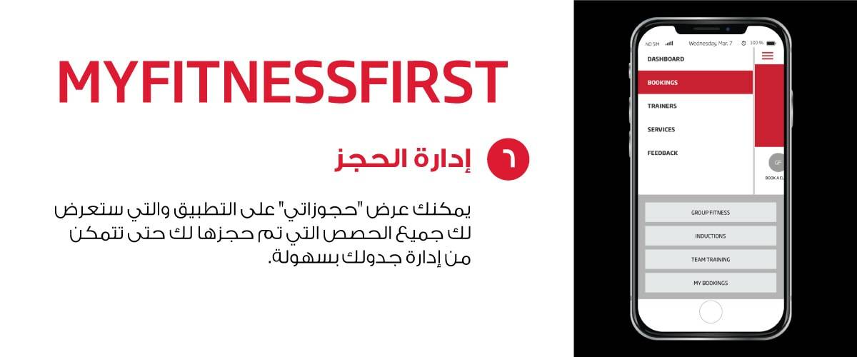 My Fitness First mobile application manage bookings feature (in Arabic)